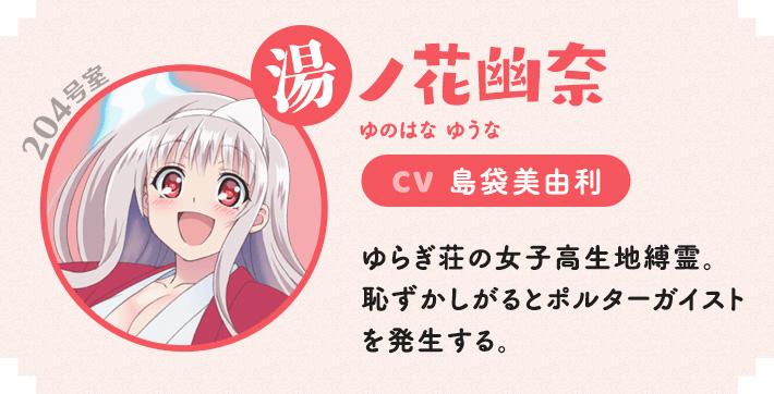 Yuragisou-no-Yuuna-San-TV-Anime-Character-Yuuna-Yunohana
