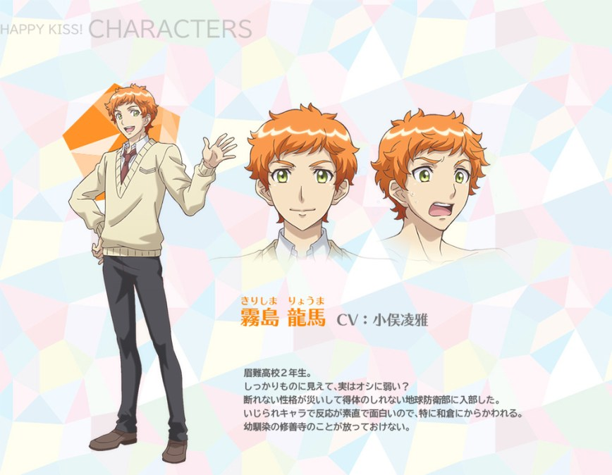 Binan-Koukou-Chikyuu-Bouei-bu-Happy-Kiss!-Character-Designs-Ryouma-Kirishima