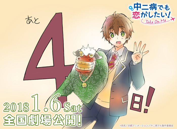 Chuunibyou-demo-Koi-ga-Shitai-Take-On-Me-Countdown-4