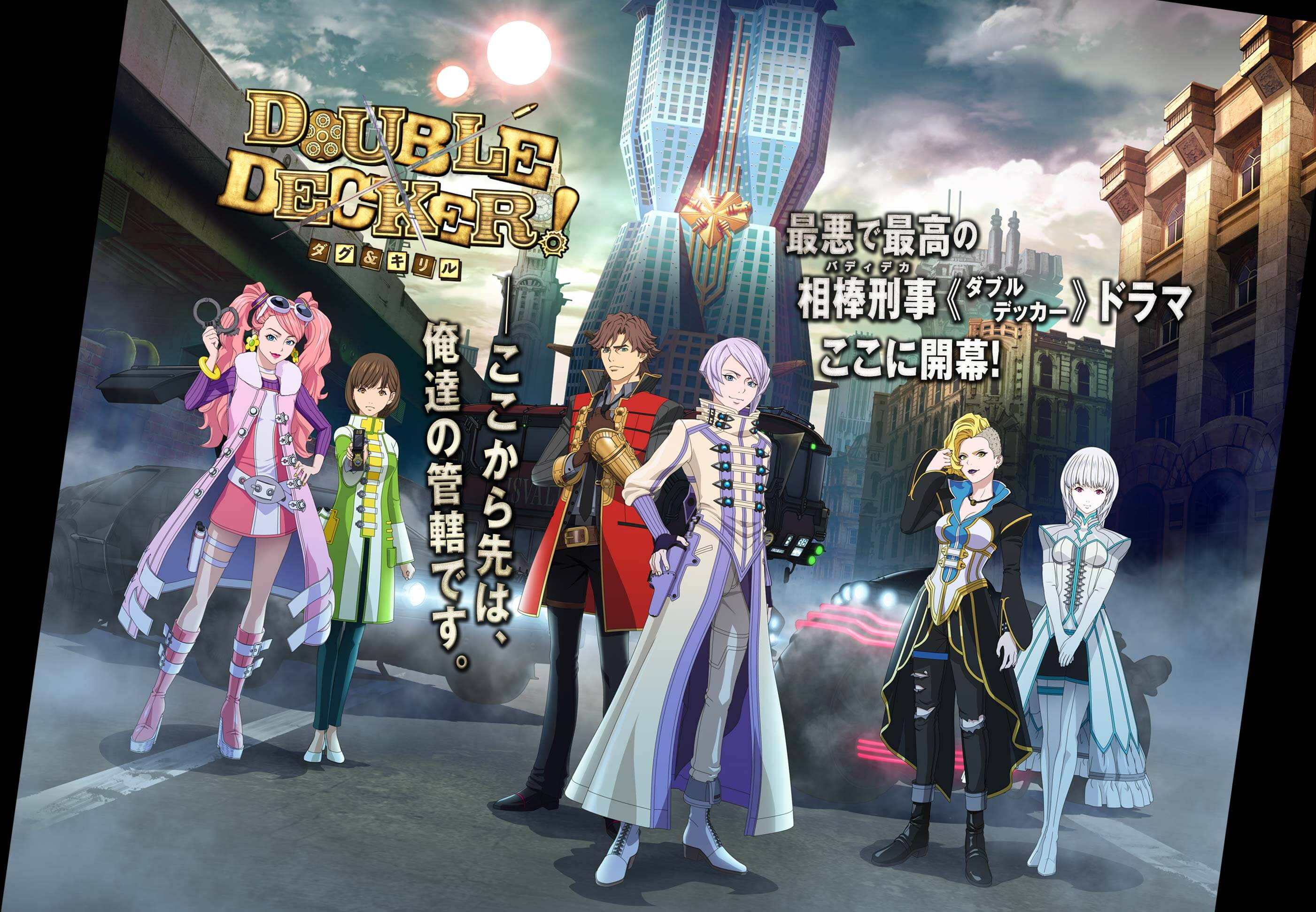 The Fall Tv Series Wallpaper Double Decker Anime Gets Ready For Fall With New Visual