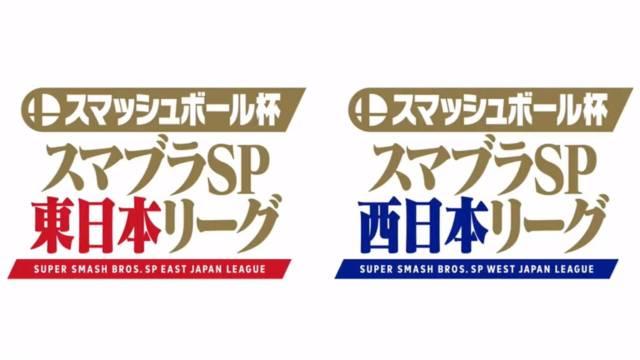 Super Smash Bros. Ultimate League