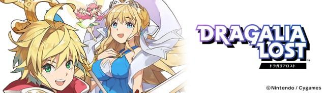 Nintendo's Dragalia Lost Receives Manga Adaptation