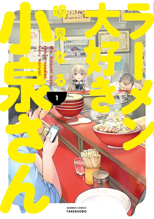 Ms. Koizumi Loves Ramen Noodles Manga Picked Up By Dark Horse in North America