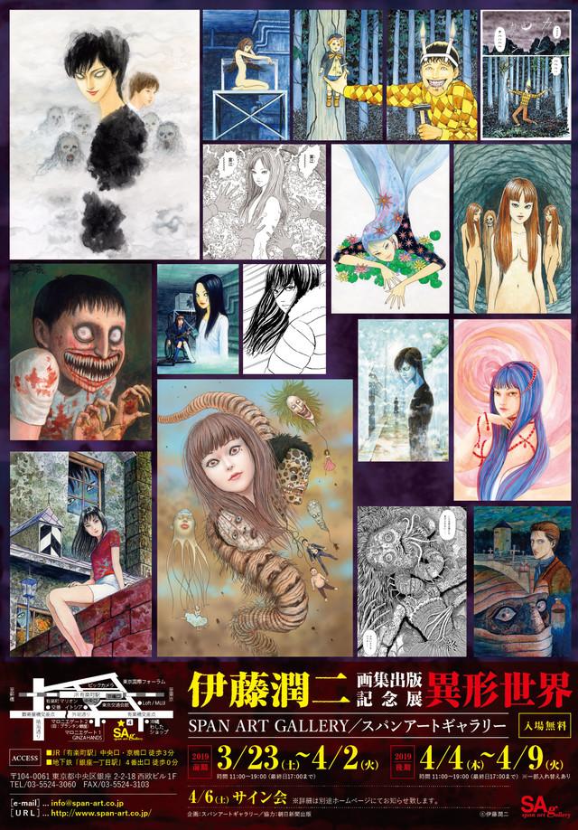 Junji Ito Art Show Flyer