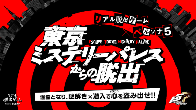 'Persona 5' Gets Escape Room by SCRAP in July