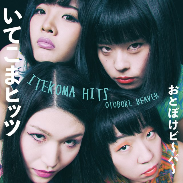 Japanese Music Highlights for the Week of May 3 Featuring Otoboke Beaver, Sora and punipunidenki