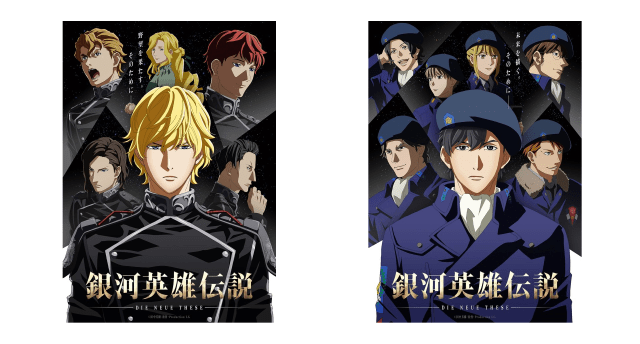 Legend Of The Galactic Heroes: Die Neue These 'Season Two' Films Announced