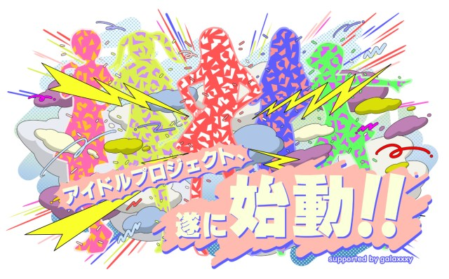 Galaxxxy to Launch In-House Idol Group Following Legacy of Industry Support