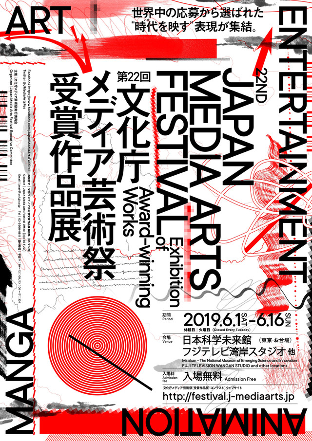 Japan Media Arts Festival exhibition poster
