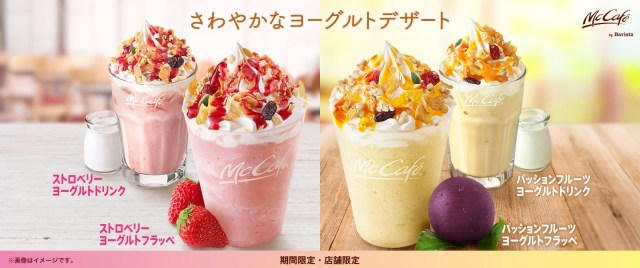 McDonald's Japan Serves Us 4 New Tropical Drinks In Preparation for Hot Weather