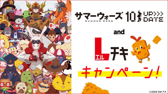 Celebrate 'Summer Wars' 10th Anniversary With Lawson Fried Chicken