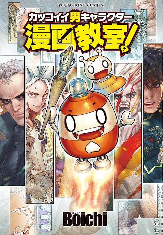 Cool Male Characters: Manga Classroom