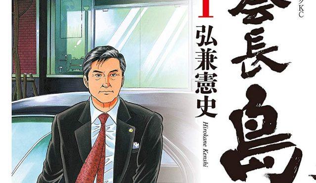 'Chairman Kosaku Shima' Brings the Epic Salaryman Saga to an End