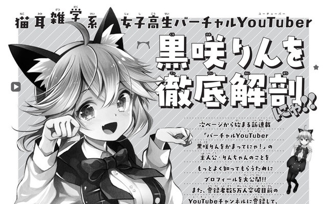 Rin Kurosaki Gets First Official Serialized Virtual YouTuber Manga