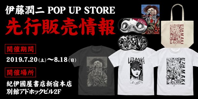 Junji Ito's Terrifying Art Available on T-Shirts and More at New Pop-Up Store