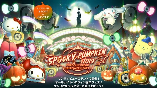 m-flo, Chelmico, & More Take Over Sanrio Puroland This Halloween for All-Night Event