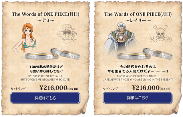 One Piece Wedding Rings
