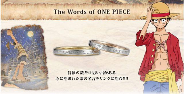 Official 'One Piece' Wedding Rings Bring Eternal Shonen Love