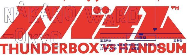 THUNDERBOX vs HANDSUM Pop Up Hits Nakano Soon