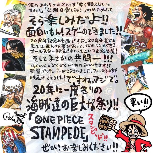 Eiichiro Oda One Piece: Stampede comment