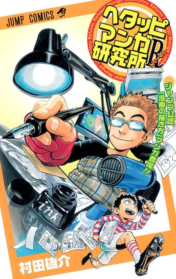 Hettapi Manga Research Institute R