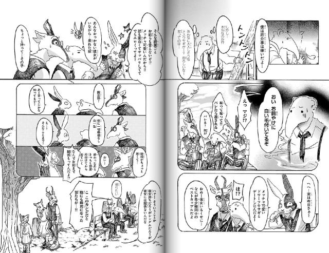 BEASTARS manga