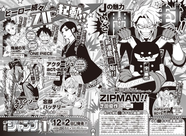 Weekly Shonen Jump Line-Up new