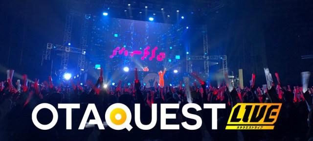 OTAQUEST LIVE 2019