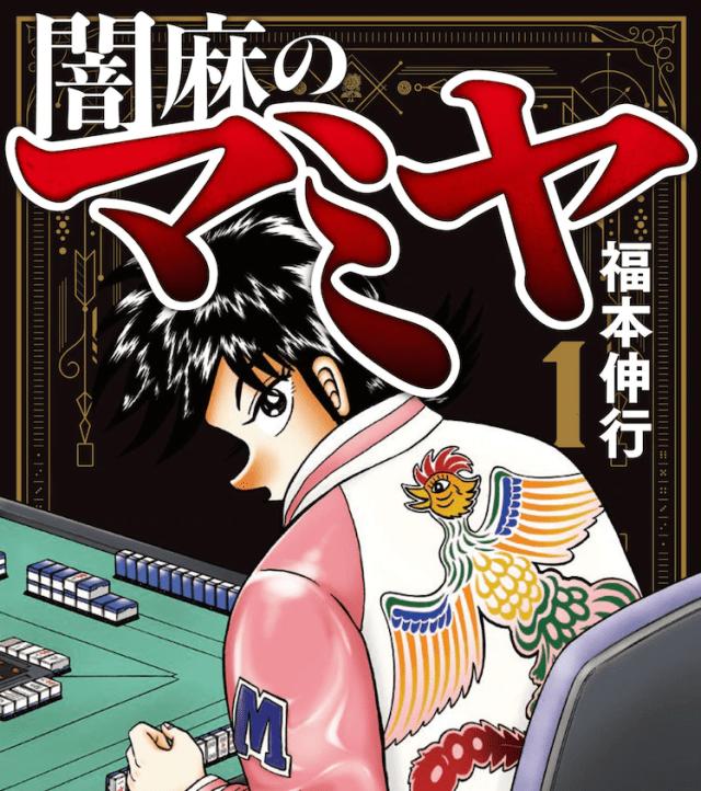 Yamima no Mamiya Volume 1