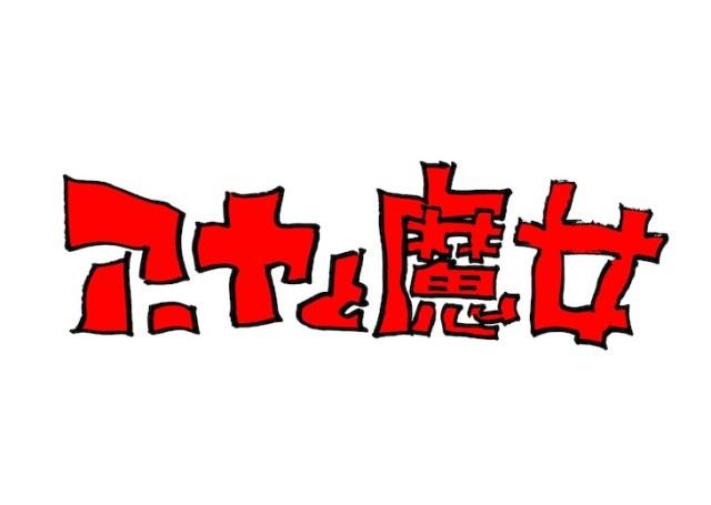 Goro Miyazaki, Studio Ghibli to Develop CG Feature Film 'Aya And The Witch' for NHK
