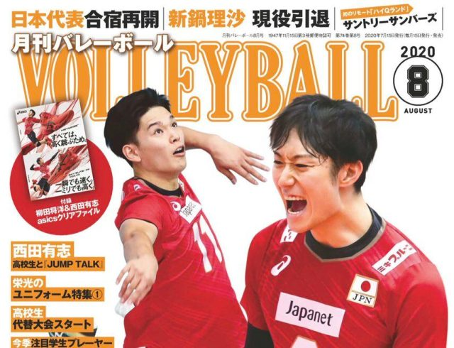 Monthly Volleyball Haikyu