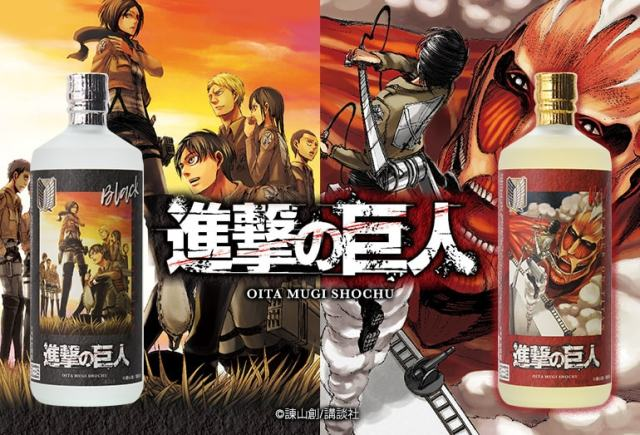 Attack on Titan x Oimatsu Brewery