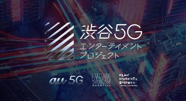 #YouMakeShibuya Campaign Launches with Hachiko Becoming Mayor of Virtual Shibuya, Promises Virtual Music Events