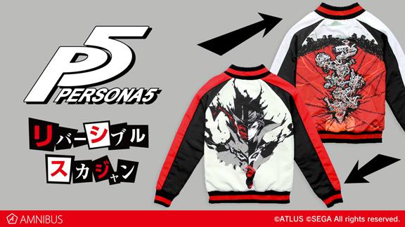 Persona 5 Jacket
