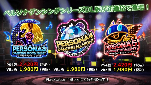 Persona Dancing Game Discount Header