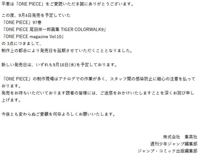 One Piece volume 97 delayed