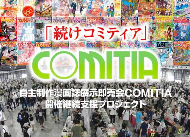 COMITIA crowdfunding campaign
