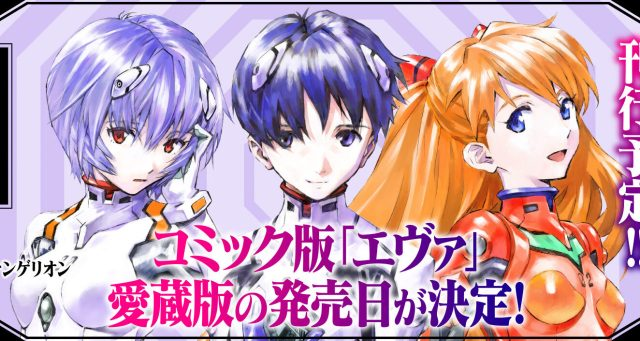 Evangelion manga collector's edition