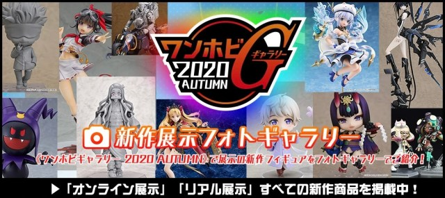 View Upcoming Good Smile Company Figures in Virtual Akihabara For a Limited Time