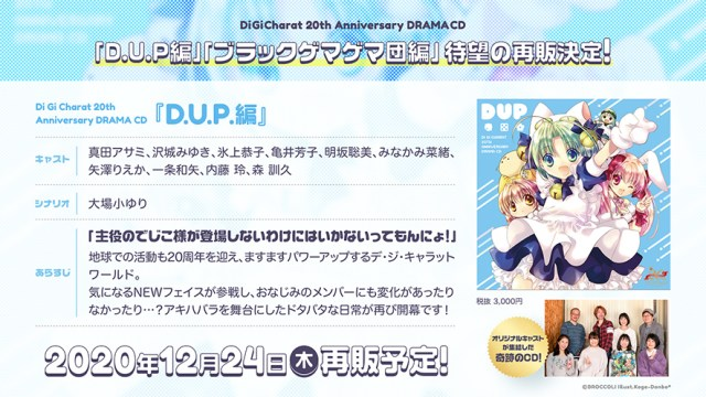 First Di Gi Charat Art Book in 12 Years Arrives in December