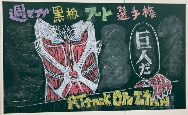 Attack on Titan blackboard illustration