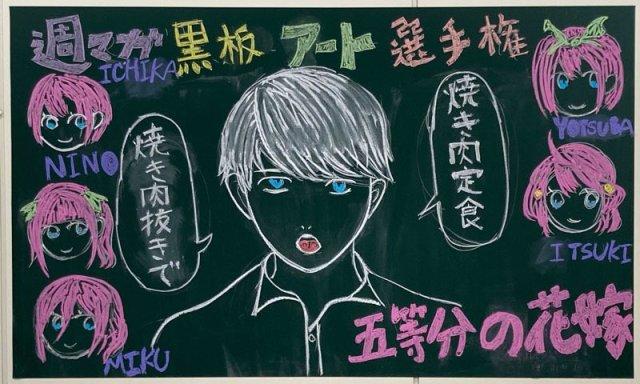 Quintessential Quintuplets blackboard illustration