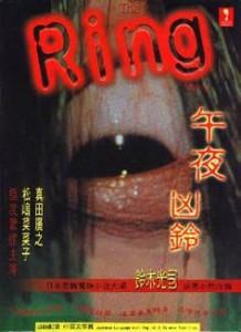 Kenji Kawai Ringu