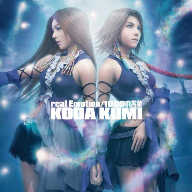 Koda Kumi real emotion