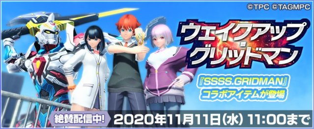 Sega Introduces SSSS.Gridman Cosplay for Phantasy Star Online 2