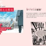The Promised Neverland retrospective website