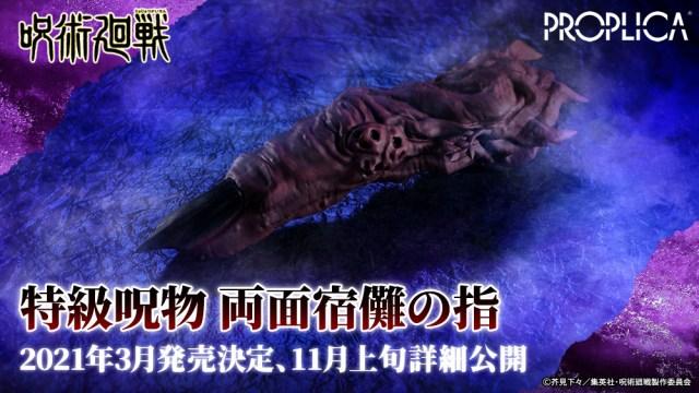 Tamashii Nations Jujutsu Kaisen