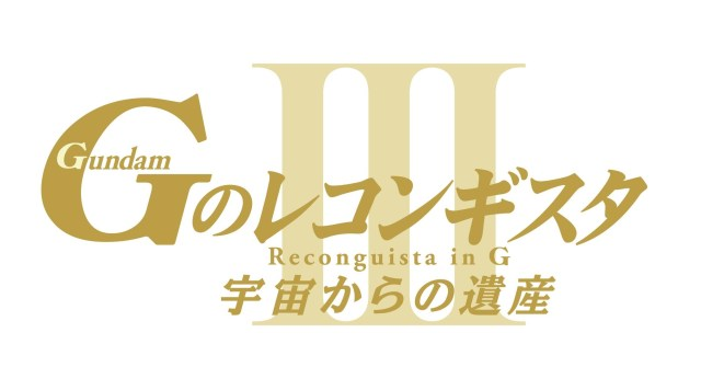 Logo from Gundam Reconguista in G