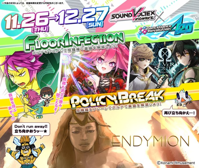 SDVX:DDR POLICY BREAK and FLOOR INFECTION Events