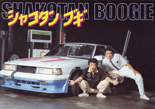 Shakotan Boogie Manga